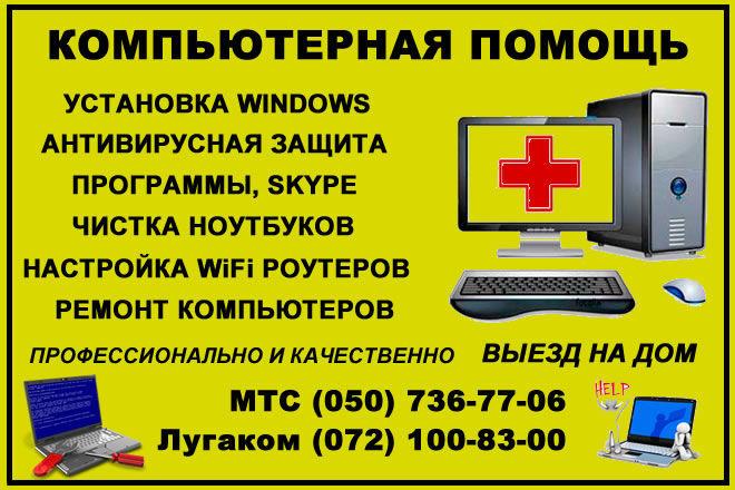 Установка Windows в Луганске