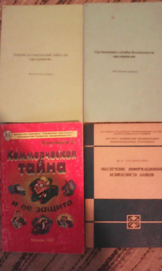 Фото 4 - Книги разные