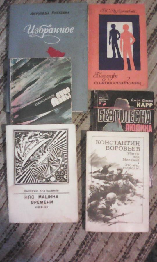 Фото 6 - Книги разные