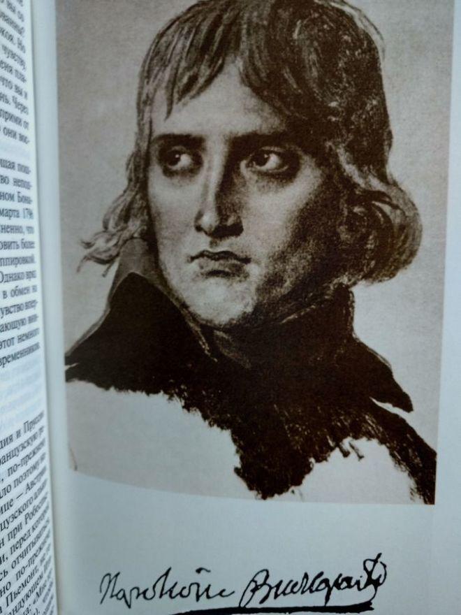 Наполеон - ЖЗЛ 7