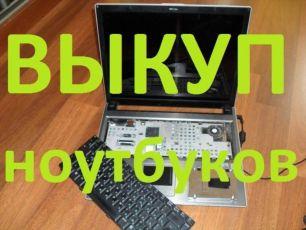 Куплю нерабочие ноутбуки, ПК, планшеты, сматфоны