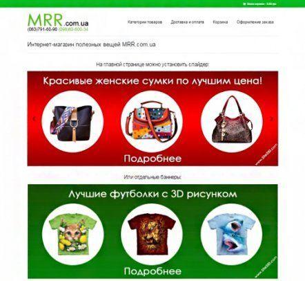 4c1a073127c6 Продажа интернет-магазина и создание нового в Украине (недорого ...
