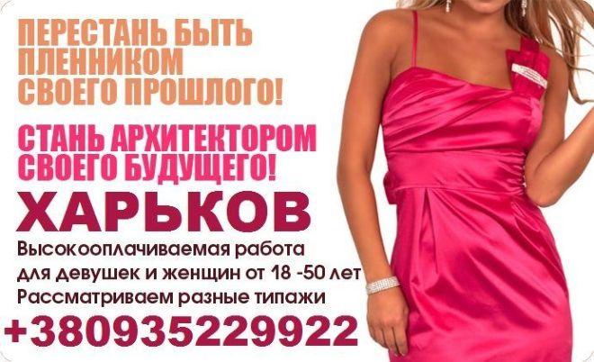 Высокооплачиваемая работа девушкам от 18+.Харьков