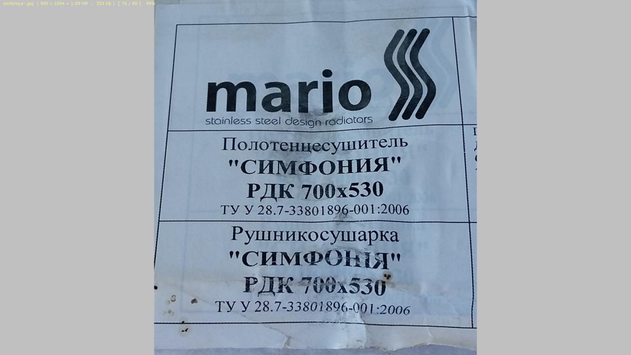 Фото 2 - Нержавеющий полотенцесушитель Симфония Mario