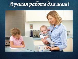 Фото 2 - Работа для мамочек и домохозяек