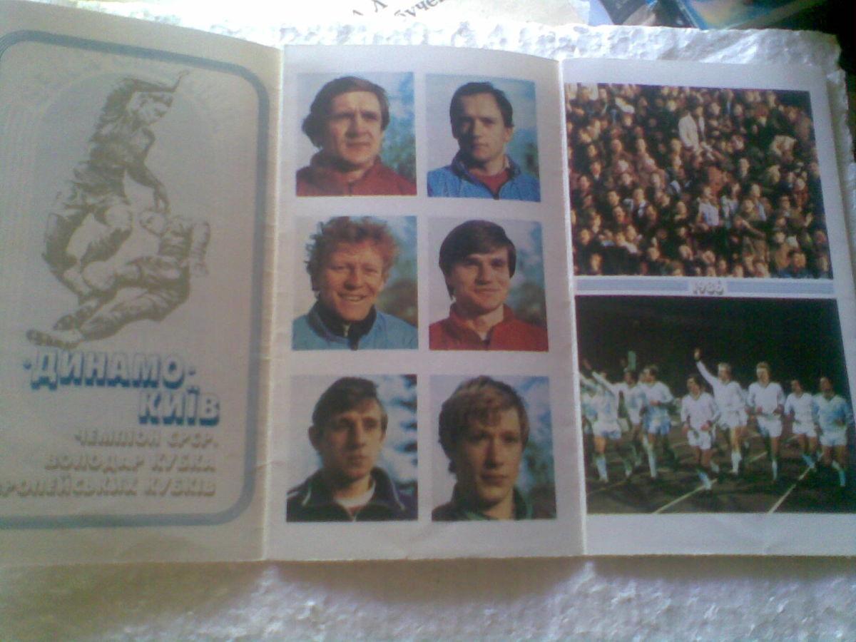 Фото 2 - Динамо Киев 1986  Фотобуклет