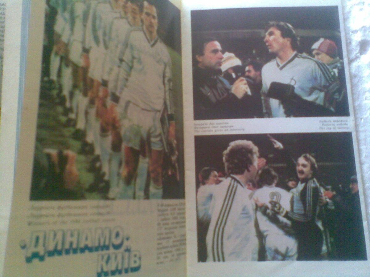 Фото 4 - Динамо Киев 1986  Фотобуклет