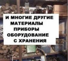 Фото 6 - Куплю радиодетали . Продать радиодетали в Запорожье .