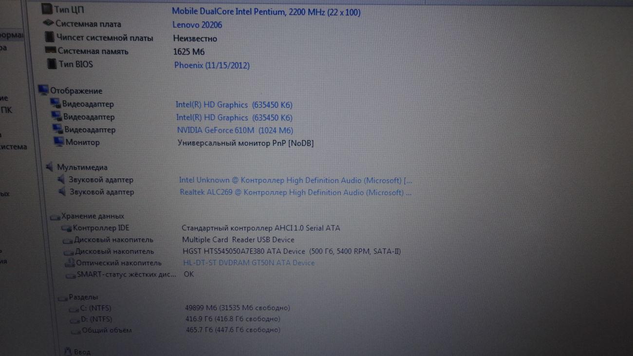 Фото 6 - Lenovo B590 Pentium B960 (2.2)/GT 610M 1 ГБ/2/500