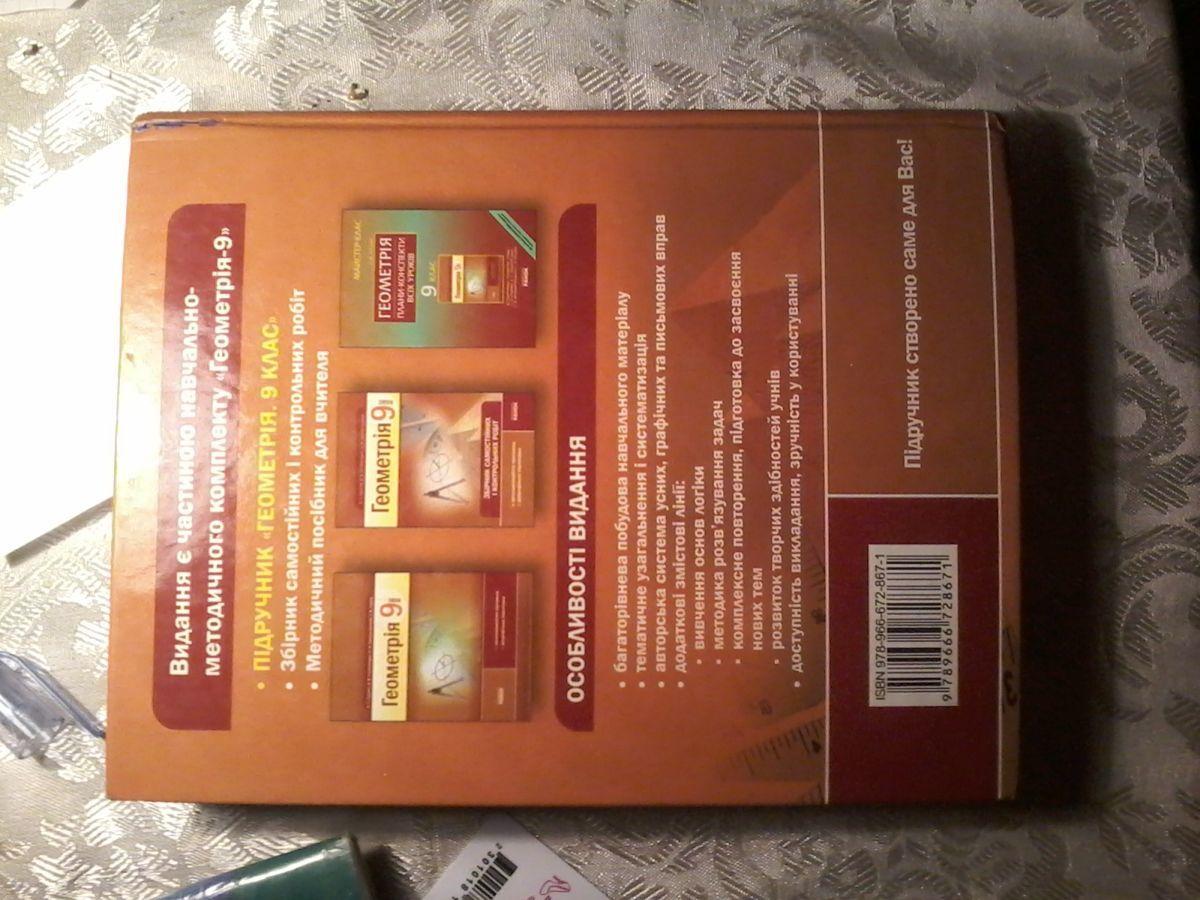 Фото 2 - Продам учебник по геометрии 9 класс
