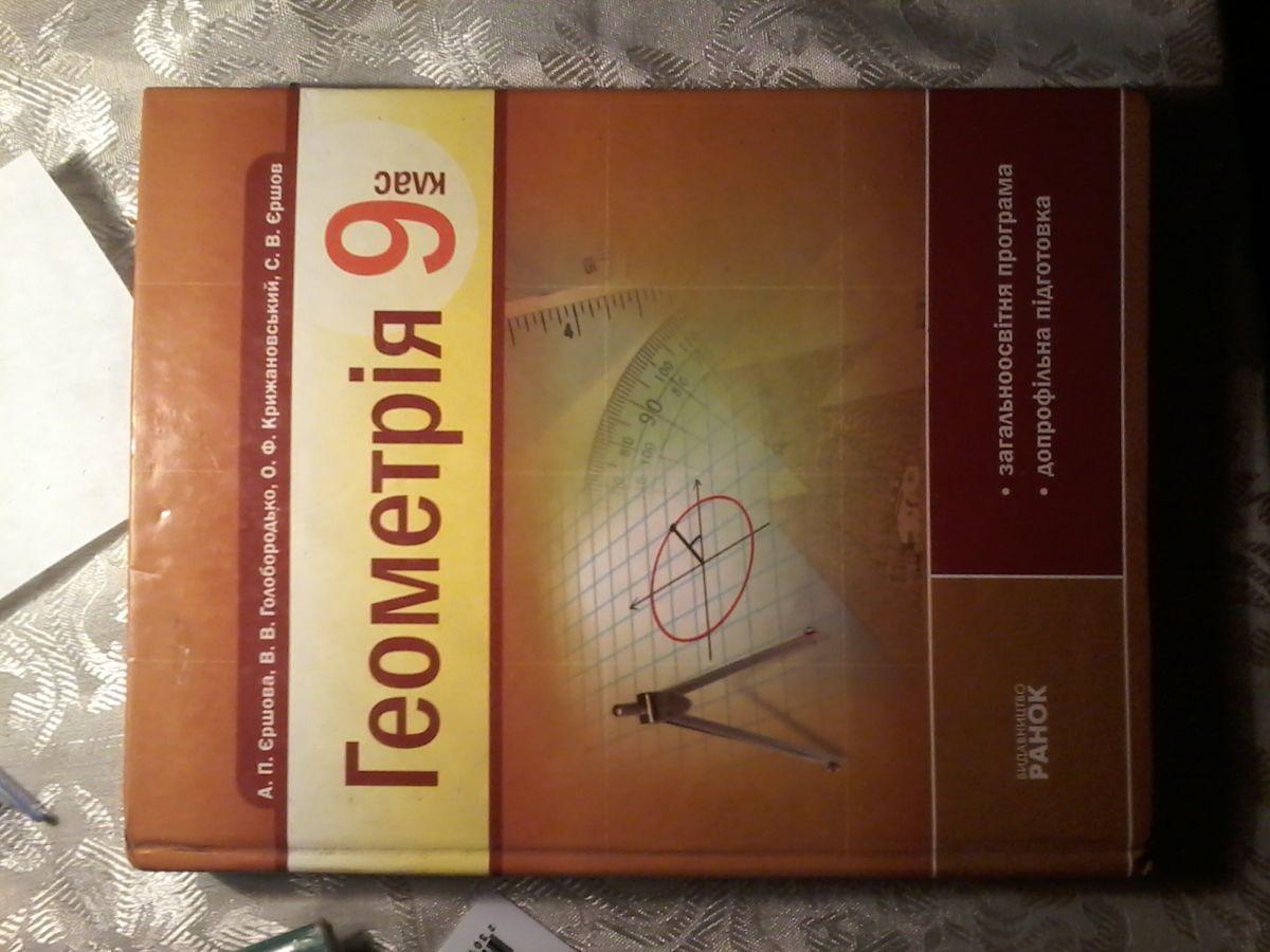 Фото - Продам учебник по геометрии 9 класс