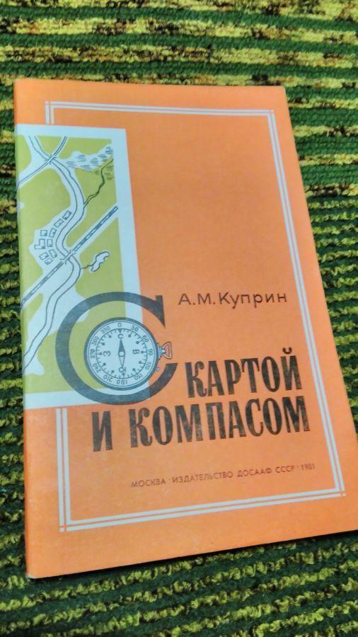Фото - С картой и компасом А.Куприн
