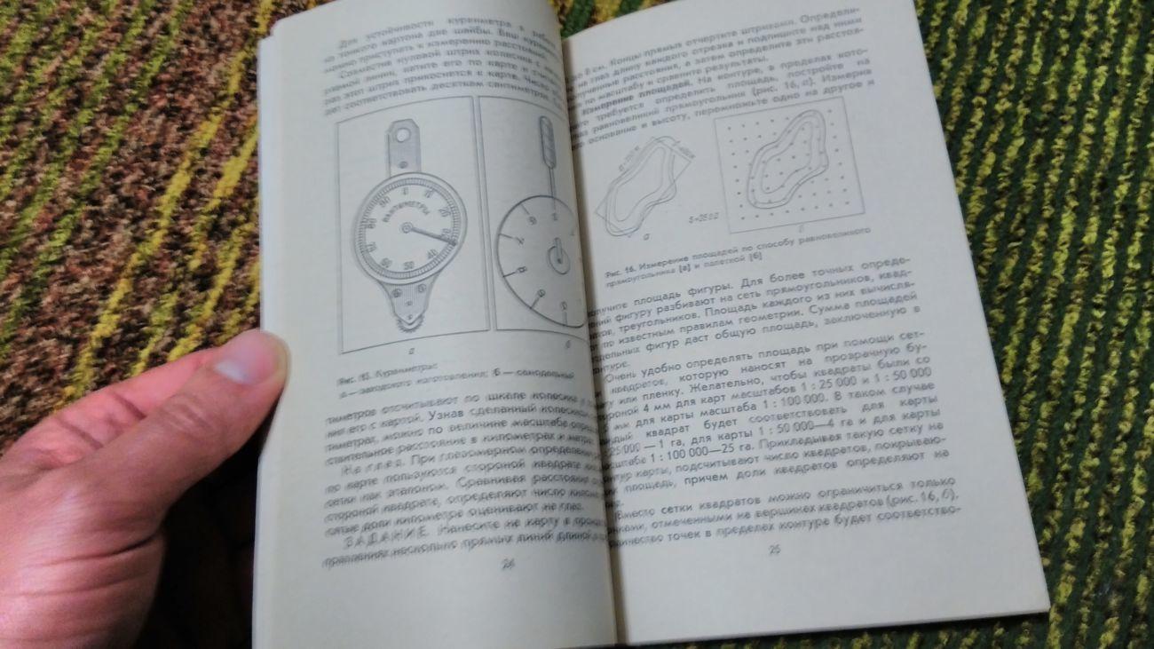 Фото 4 - С картой и компасом А.Куприн