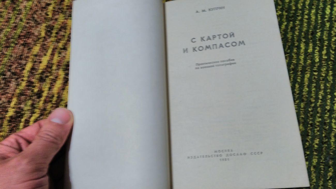 Фото 2 - С картой и компасом А.Куприн
