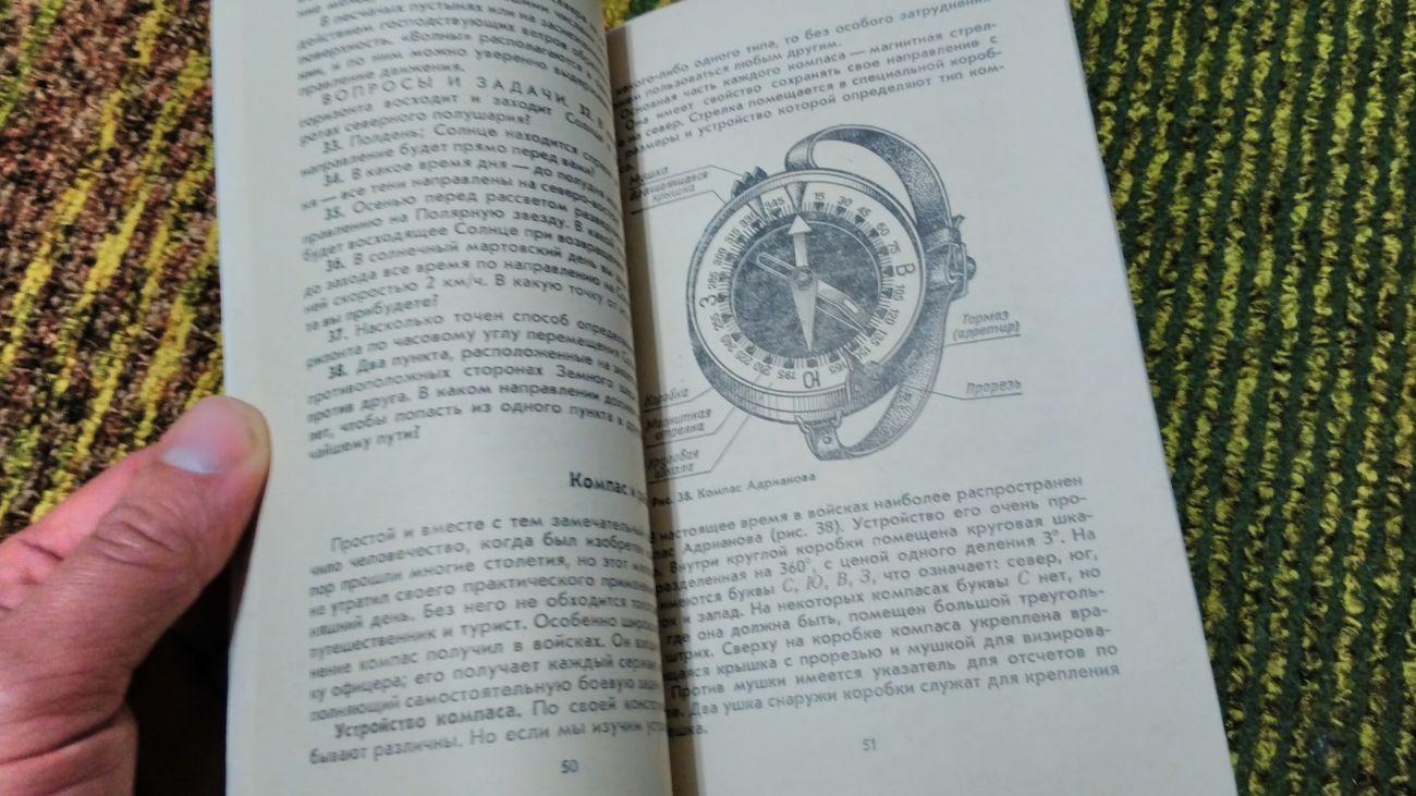 Фото 3 - С картой и компасом А.Куприн