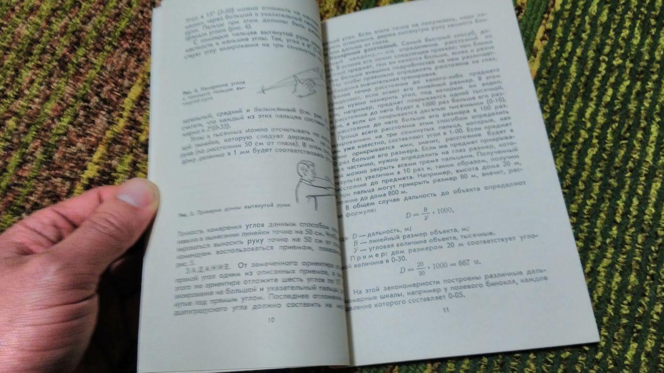 Фото 5 - С картой и компасом А.Куприн