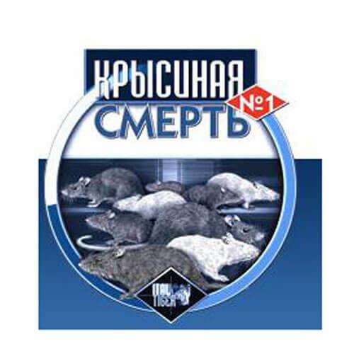Фото - Продам яд от крыс и мышей Родентицид Крысиная Смерть