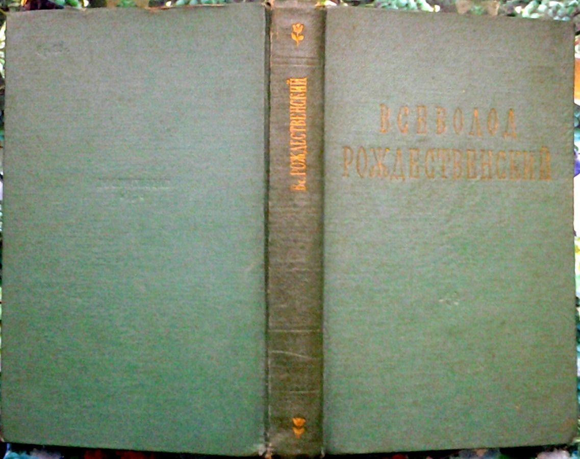 Фото - Всеволод Рождественский.  Стихотворения  Госиздхудлит. 1956г.