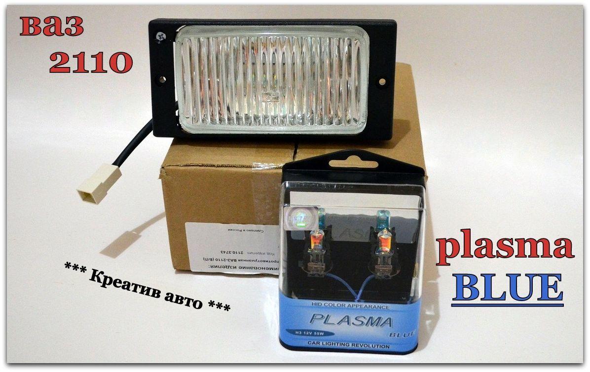 Фото 3 - Фары дополнительного света 2110 с лампой Plasma Blue