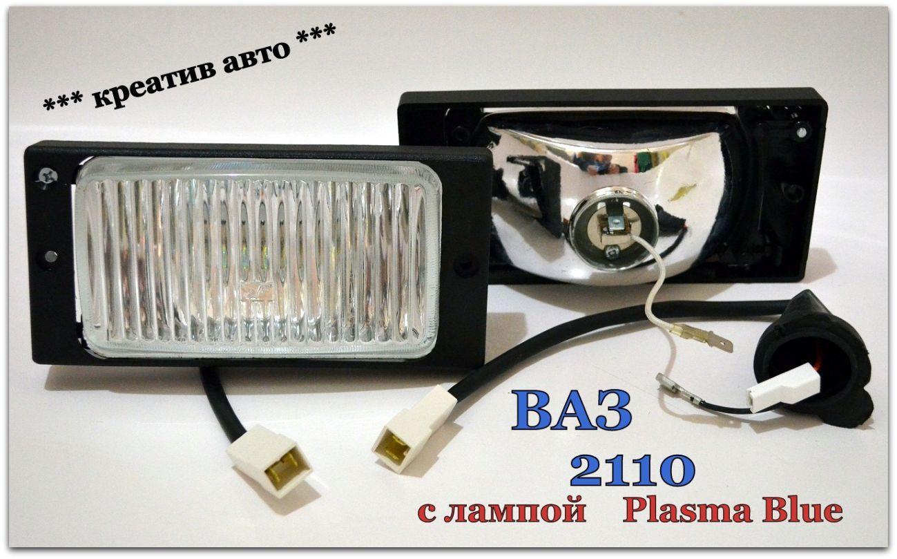 Фото - Фары дополнительного света 2110 с лампой Plasma Blue