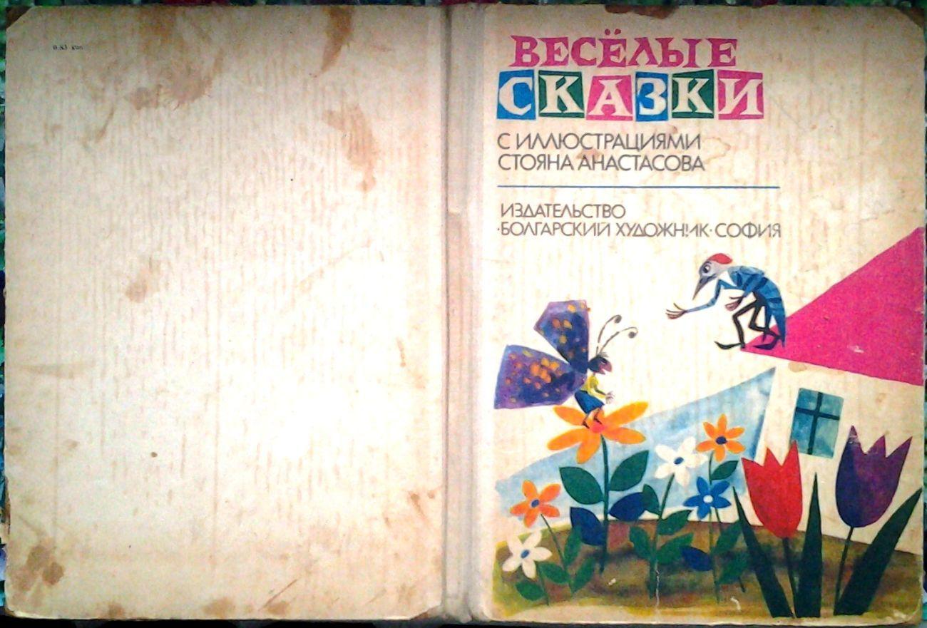 Фото - Веселые сказки с иллюстрациями Стояна Анастасова.  София: 1973г.