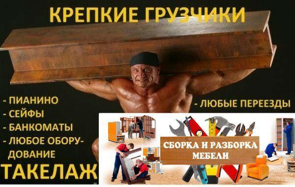 Фото - Профессиональные Грузчики г.Харькова!