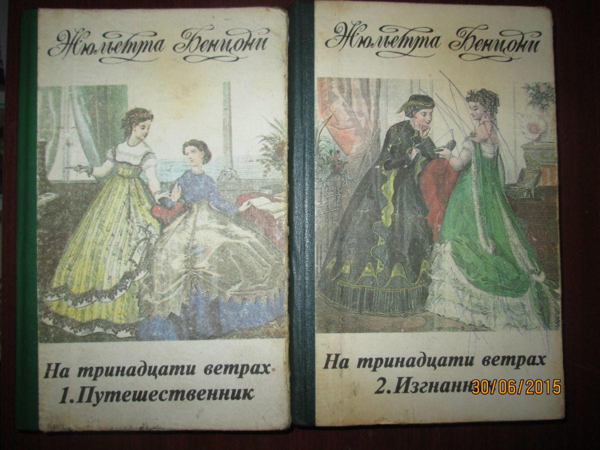 На тринадцати ветрах- в 2 томах
