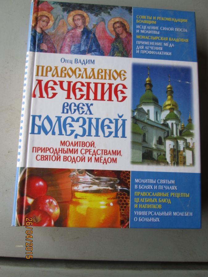 Православное лечение от всех болезней