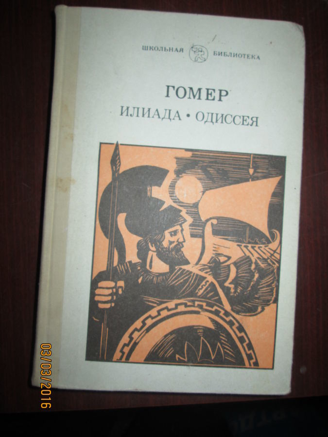 Гомер - Илиада- Одессея