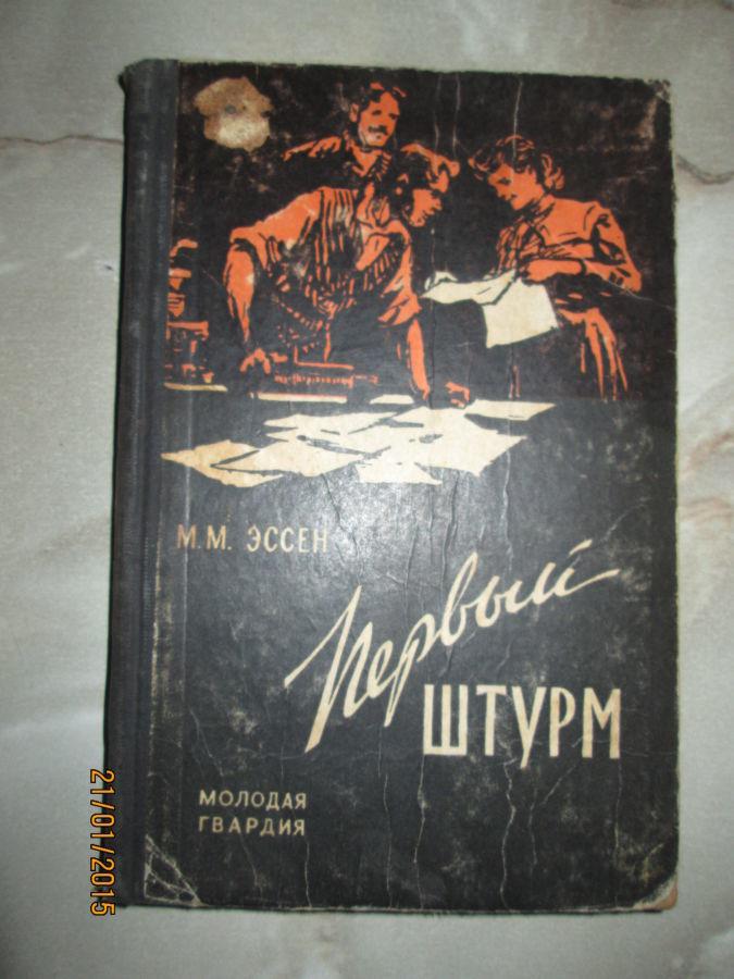 Первый штурм -1957г