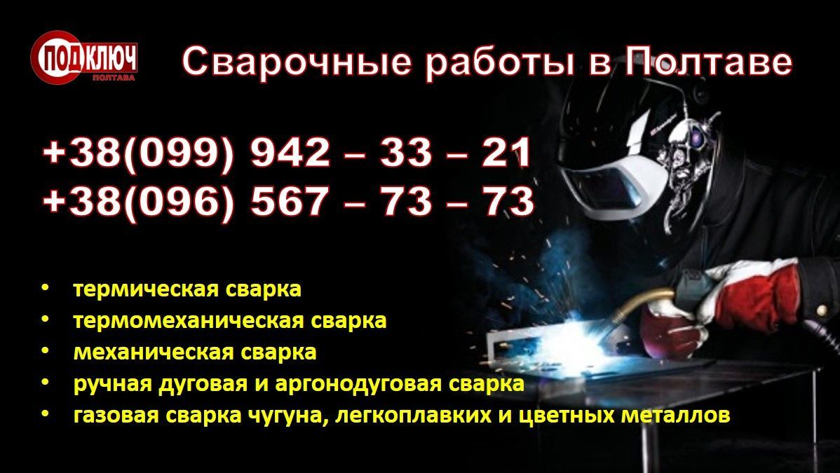 Полтавские объявления работа яндекс услуги по грузоперевозкам подать бесплатное объявление