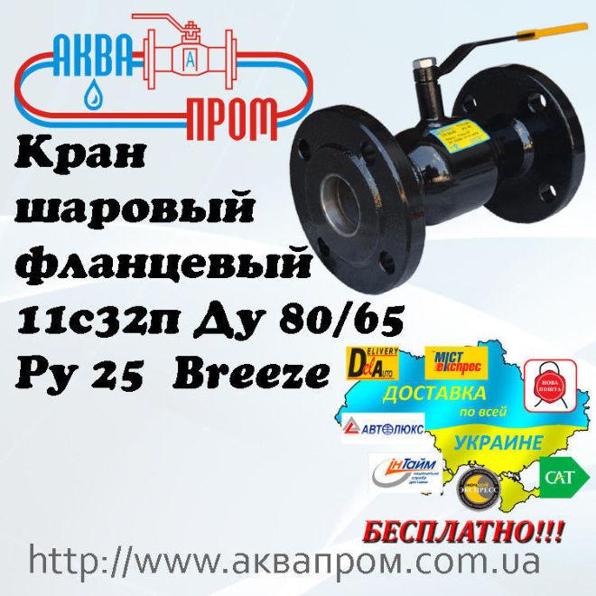 Кран 11с32п шаровый фланцевый стальной Ду 80/65
