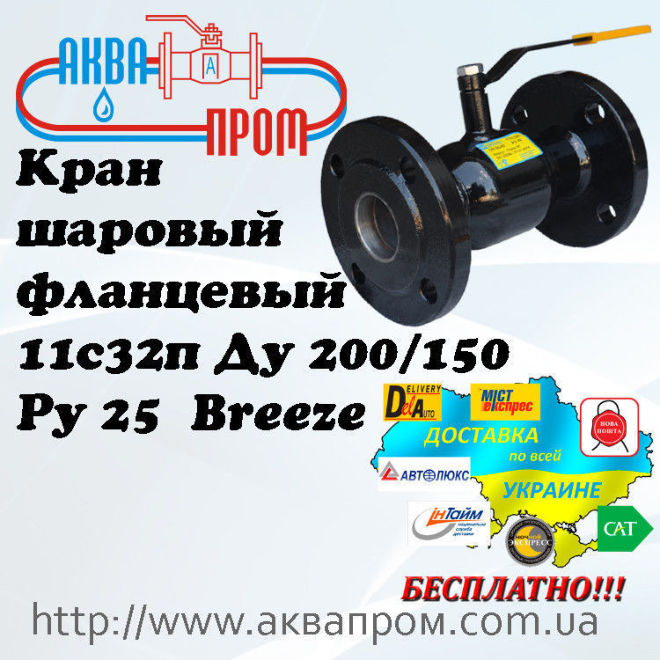 Кран 11с32п шаровый фланцевый стальной Ду 200/150