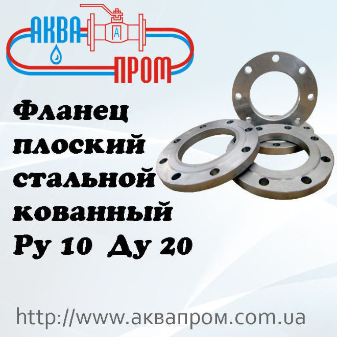 Фланец плоский стальной кованный Ру 10 Ду 20