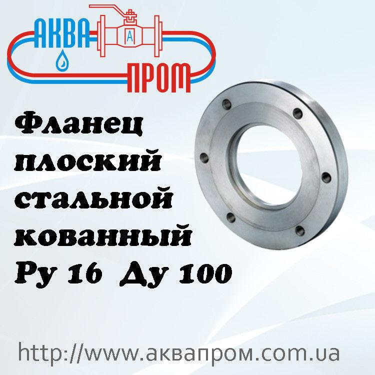 Фланец плоский стальной кованный Ру 16 Ду 100