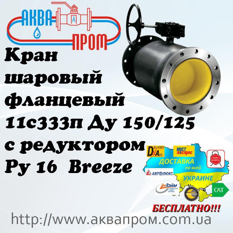 Кран 11с333п шаровый фланцевый стальной Ду 150/125 с редуктором
