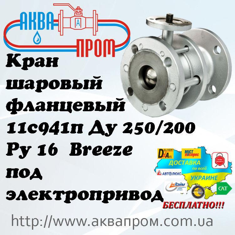 Кран 11с941п шаровый фланцевый стальной Ду 250/200 под электропривод