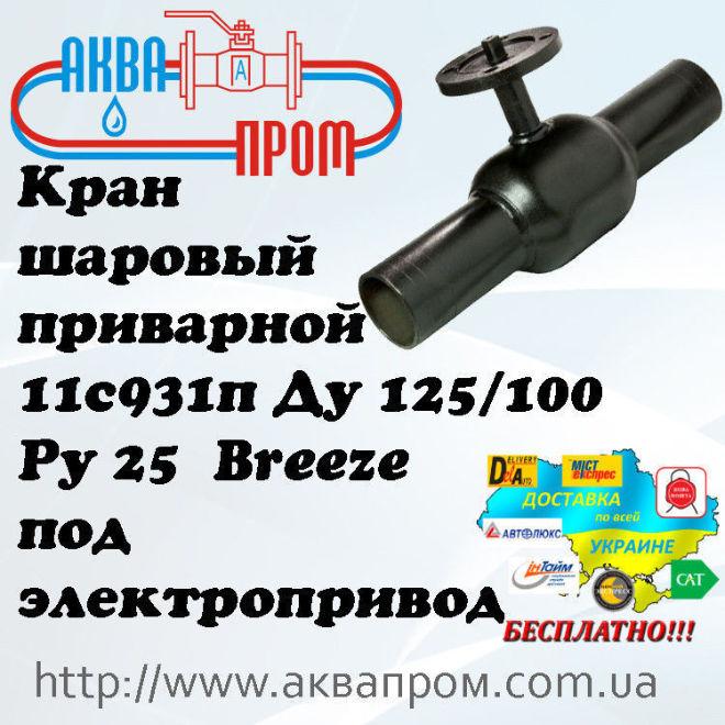 Кран 11с931п шаровый приварной стальной Ду 125/100 под электропривод