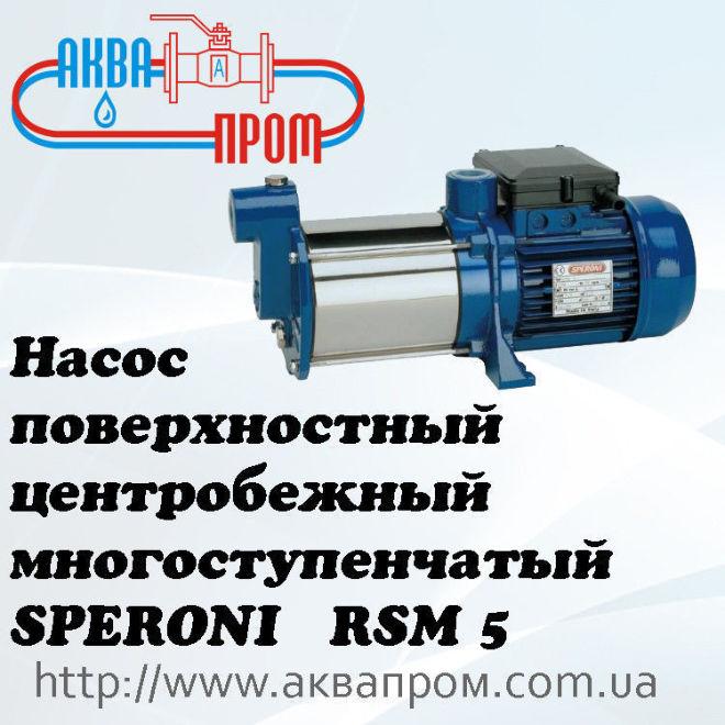 Насос поверхностный центробежный многоступенчатый SPERONI RSM 5