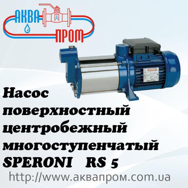 Насос поверхностный центробежный многоступенчатый SPERONI RS 5