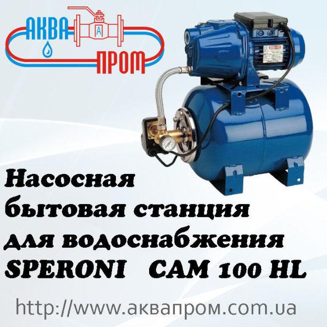 Насосная бытовая станция для водоснабжения SPERONI CAM 100 HL