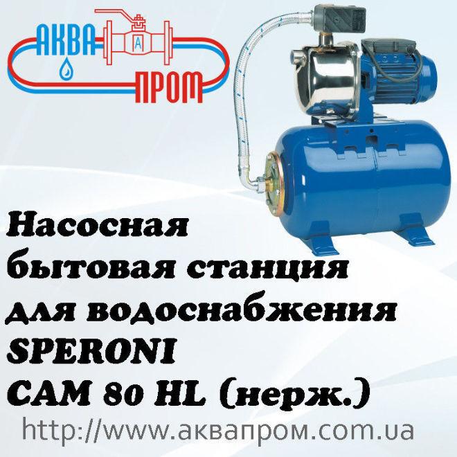 Насосная бытовая станция для водоснабжения SPERONI CAM 80 HL (нерж.)