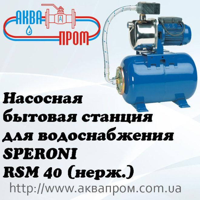 Насосная бытовая станция для водоснабжения SPERONI RSM 40 (нерж.)