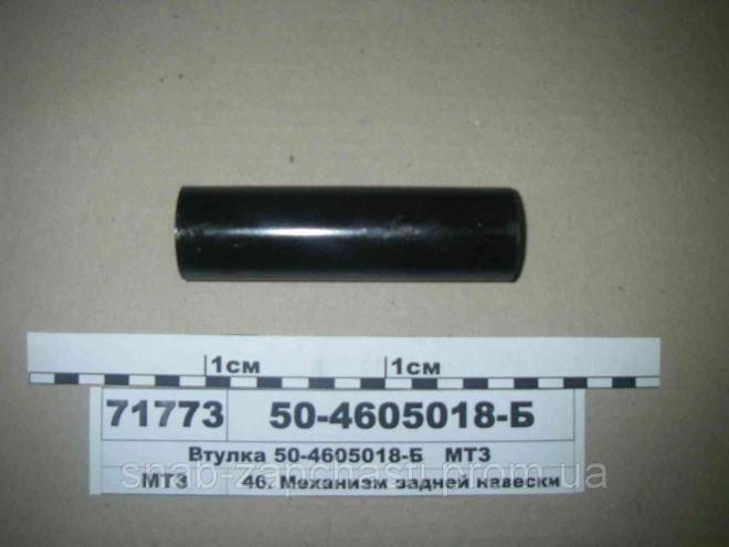 Втулка нижней оси навески МТЗ  50-4605018-Б