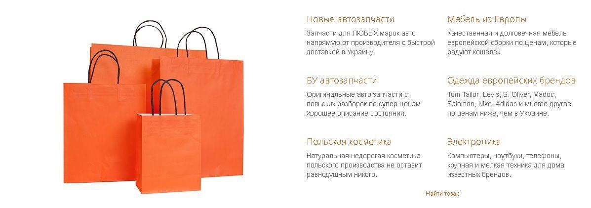 Доставка товара из Польши в Украину.