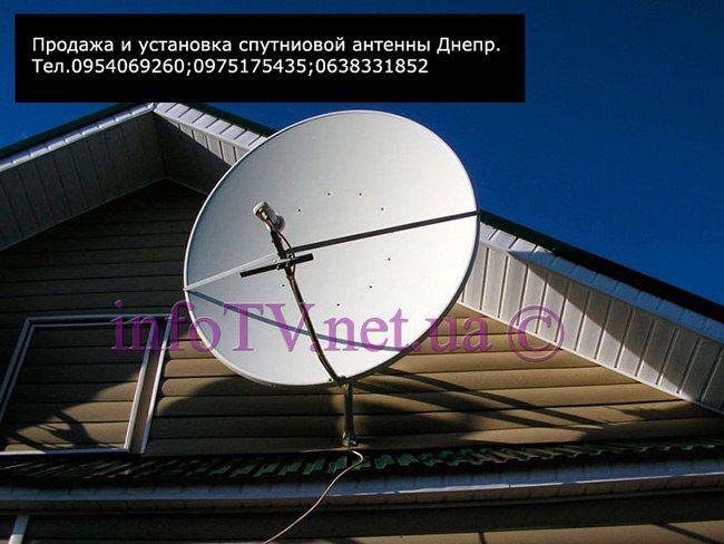 Купить спутниковую антенну Днепр без абонплаты