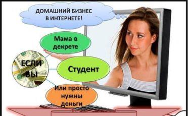Работа на дому украина