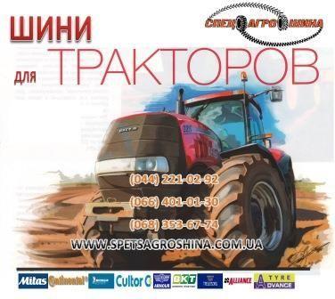 Шини для тракторов