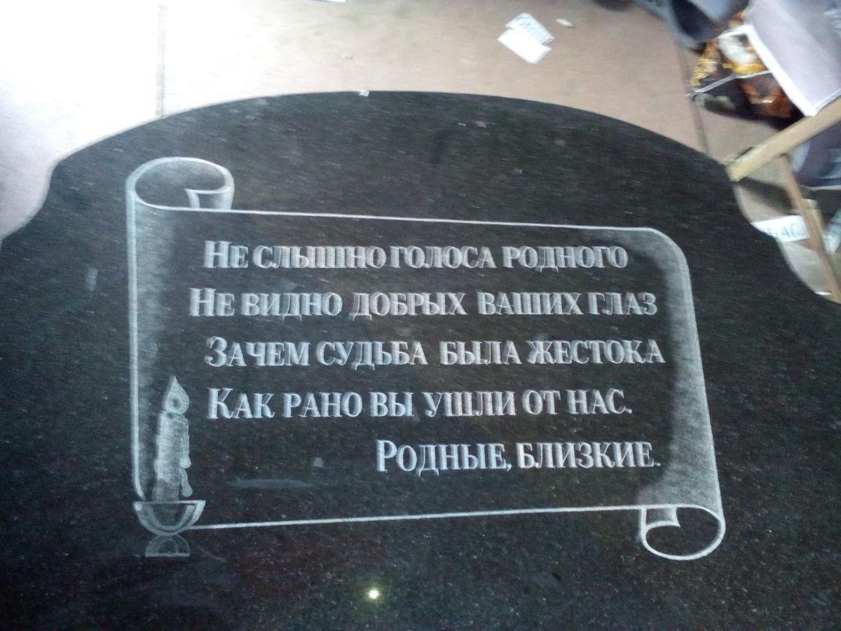 Фото - Художник гравер по камню, граниту.