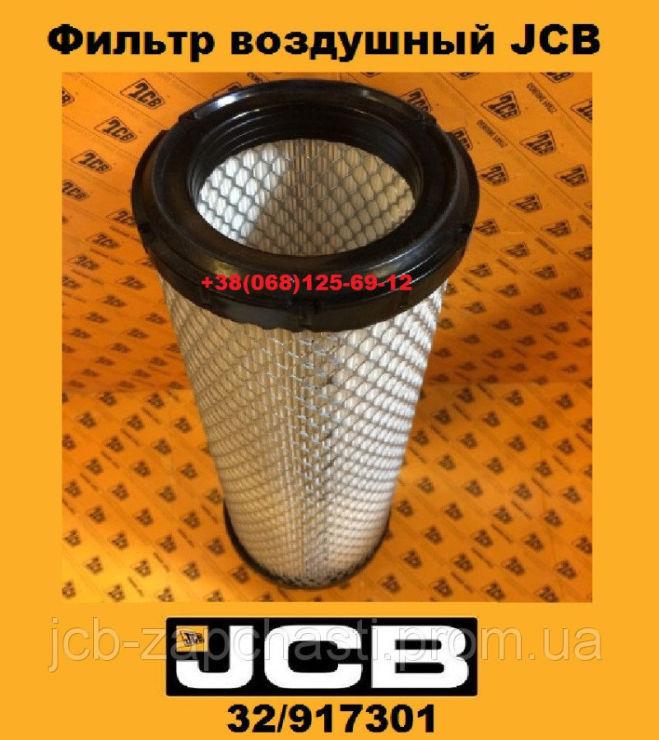 Фильтр воздушный JCB  805,806,808